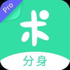 分身有术Pro v3.14绿化版