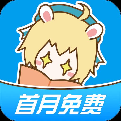 漫画台v2.7.5破解版