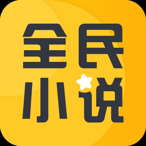 安卓全民小说v1.3.7破解版